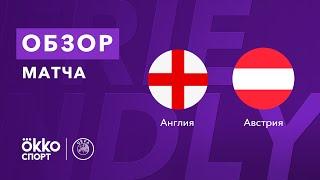 Англия Австрия Обзор товарищеского матча 02 06 21