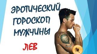 ЭРОТИЧЕСКИЙ ГОРОСКОП МУЖЧИНЫ ЛЬВА 18+