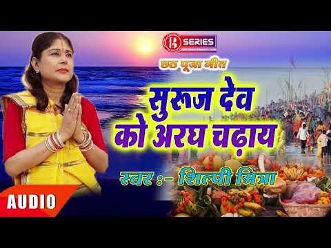 Chhath Geet 2019 || Suruj Dev Ko Aragh Chadhaye || Shilpi Mitra || Chhath Puja Song 2019