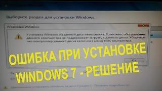 Установка Windows на данный диск невозможна - Убедитесь, что контроллер включен в меню BIOS