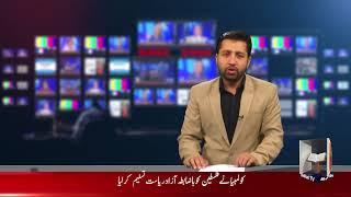 (Bethat News 9 Aug 2018 @2pm)بعثت خبر نامہ 9اگست 2018