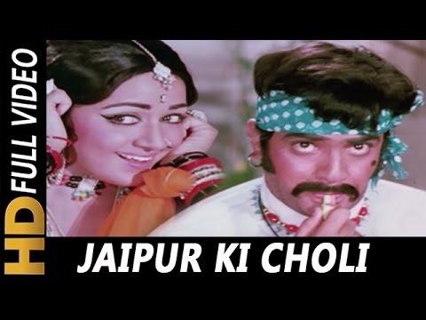 Jaipur Ki Choli Mangwa | Kishore Kumar,...