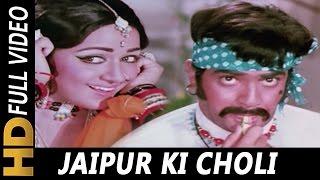 Jaipur Ki Choli Mangwa | Kishore Kumar, Asha Bhosle | Gehri Chaal Songs| Jeetendra, Hema Malini