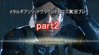メタルギアソリッド5グラウンドゼロズ実況プレイpart2【PS4日本語版】 thumbnail
