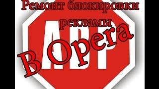 ★ Что делать если Adblock не блокирует рекламу в Opera★(Вступайте в мои сообщества, чтобы быть всегда в курсе новостей канала. Сообщество VK -..., 2014-07-08T19:47:16.000Z)