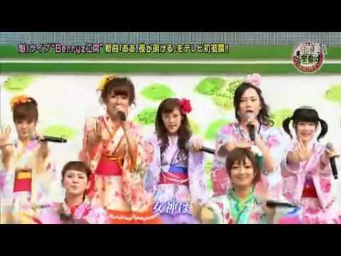 [Live]Berryz koubou - Aa, Yoru ga Akeru
