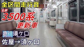 【走行音】名鉄3500系更新車〈急行〉佐屋→須ヶ口 (2018.12)