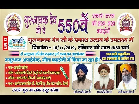 Live-Now-Gurmat-Kirtan-Samagam-From-Mayurdhawaj-Apartment-Jamnapar-Delhi-10-Nov-2019
