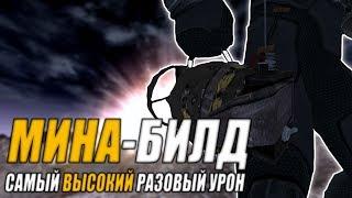 Fallout New Vegas  МОЩНЕЙШИЙ БИЛД ЧЕРЕЗ МИНЫ  956 ЕДИНИЦ УРОНА