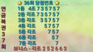 연금복권 36회 당첨번…