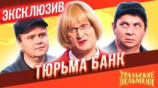 Тюрьма банк Уральские Пельмени ЭКСКЛЮЗИВ