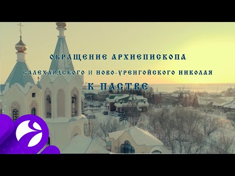 Обращение архиепископа Салехардского