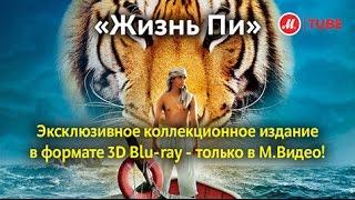 «Жизнь Пи» в 3D на Blu-ray