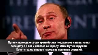 Полномочия Путина закончились 13 марта 2016 года. Путин больше не Правитель России.