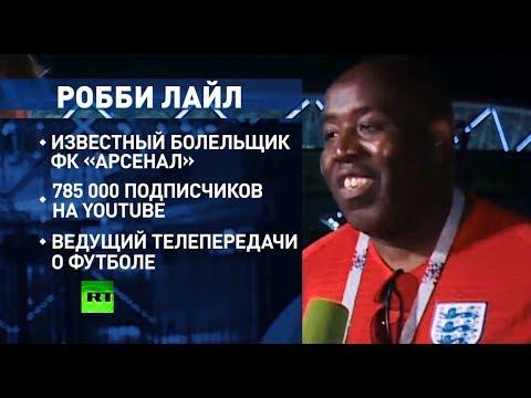 Английский болельщик о ЧМ-2018: Россия прекрасно справляется с ролью хозяйки турнира
