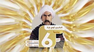 الكبير_اوى4   انتظرونا يوميا مع مسلسل الكبير_اوى الجزء الرابع 6 مساء على Al Nahar Drama4