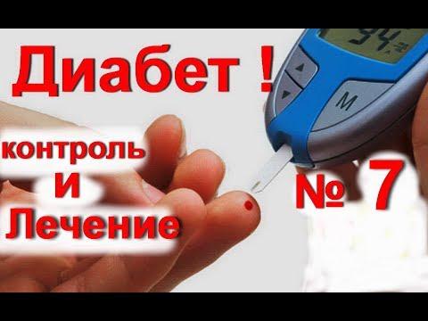 Лечение сахарного диабета 1 и 2 типа народными средствами