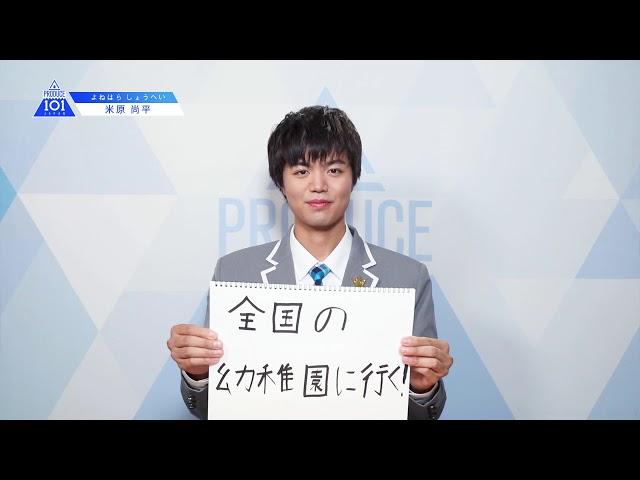 PRODUCE 101 JAPANㅣ大阪ㅣ【米原 尚平(Yonehara Shohei)】ㅣ国民プロデューサーのみなさまへの公約