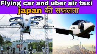Flying car and air uber taxi    Japanese technology   first look
