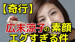 【奇行】広末涼子の素顔エグすぎる件 広末涼子 検索動画 9