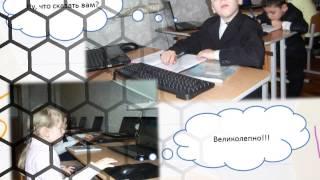Кабинет информатики в начальной школе
