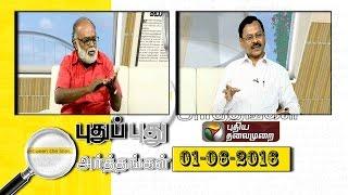 Pudhu Pudhu Arthangal 1st June 2016 – Puthiya Thalamurai TV