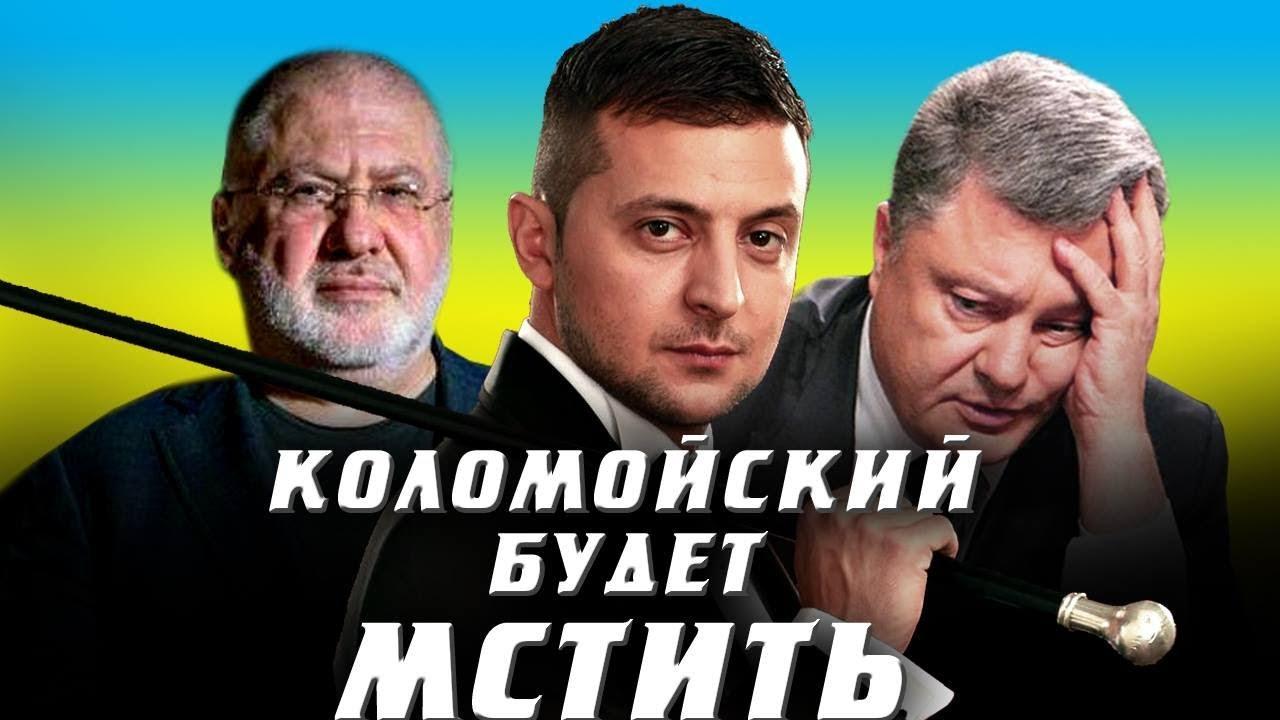 Украина после выборов: Коломойский будет мстить
