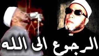 25 دقيقة من الراحة النفسية مع الشيخ كشك - الرجوع الى الله