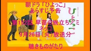 朝ドラ「ひよっこ」第152話 早苗の旅立ち/ミネッコ 9月26日(火)放送...