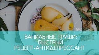 Запеченные ванильные груши | ECONET.RU