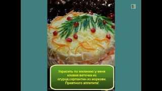 Рецепт салата  Салат Новогодняя фантазия пошаговый рецепт