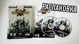 Распаковка Warhammer Online Время Возмездия Steelbook Edition (PC) Unboxing