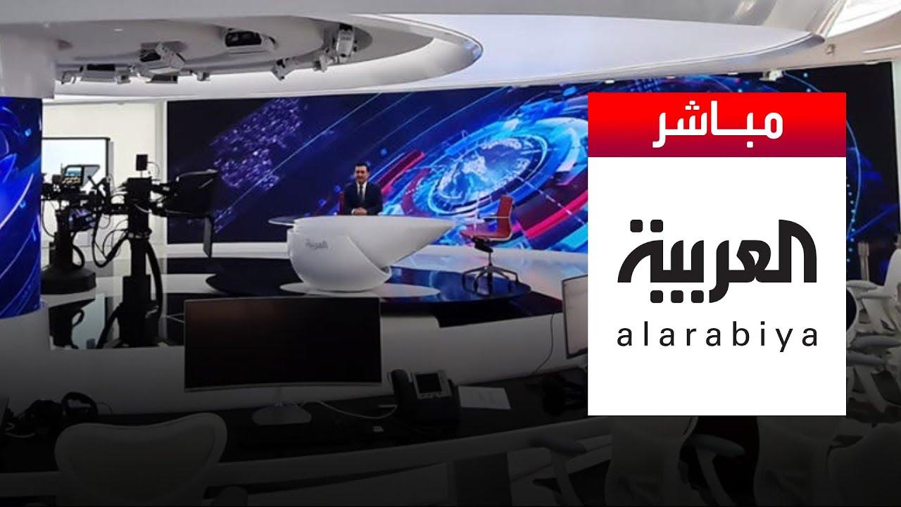 Al-Arabiya Livestream العربية البث الحي المباشر  - نشر قبل 34 دقيقة