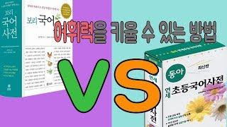 어휘력 향상 - 초등 국어 사전 선택과 활용