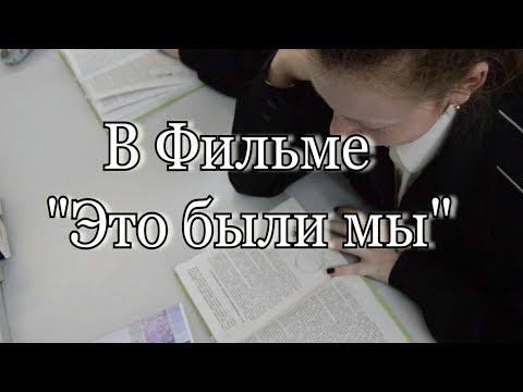 """Короткометражный фильм - """"Это были мы"""""""