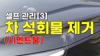 셀프관리[3]자동차에 묻은 시멘트물 석회물 쉽게 제거하…