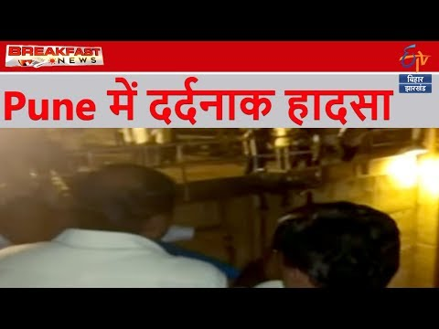 Pune में दर्दनाक हादसा | Breakfast News | ETV Bihar Jharkhand