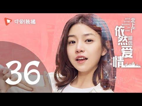 北上广依然相信爱情 36 | City Still Believe in Love 36(朱亚文 / 陈妍希 领衔主演)
