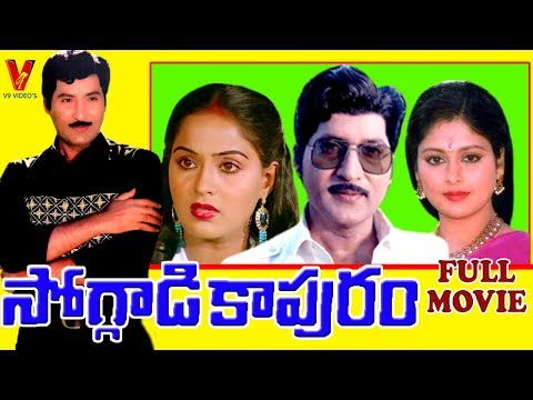 SOGGADI KAPURAM | TELUGU FULL MOVIE | SHOBAN BABU | JAYASUDHA | RADHA | V9 VIDEOS