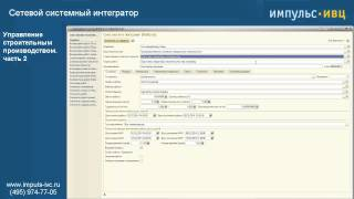 видео 1С: Подрядчик строительства 4.0. Управление финансами