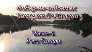 Фидер на водоемах Самарской области часть 6. Река Самара