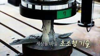 세상을 바꿀 초소형 기술 / YTN 사이언스