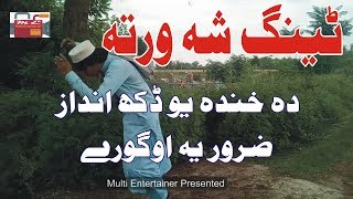 teng sha warta  pashto comedy clip
