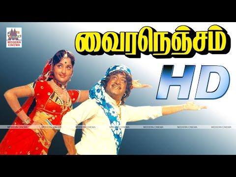 Vaira Nenjam Full Movie HD | வைரநெஞ்சம் சிவாஜி முத்துராமன் பத்மப்ரியா நடித்த காதல் காவியம்