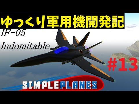 【Simple Planes】ゆっくり軍用機開発記 Part13【ゆっくり茶番】