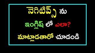 Spoken English through Telugu | learn English | speak English |how to say  negatives in English