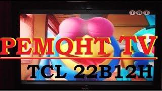TA'MIRLASH TV TCL 22B12H 20 daqiqa