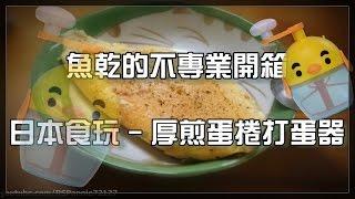 【魚乾】不專業開箱 - 厚煎蛋捲打蛋器 thumbnail