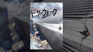 ザ・ウォーク(字幕版) thumbnail