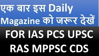 Ias Pcs Upsc Geography Notes Download - Devtools